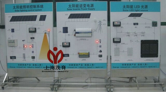 my-pv14光伏发电系统集成教学演示装置